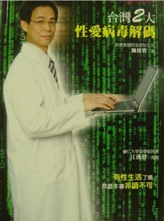 台灣2大性愛病毒解碼